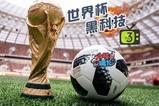 科技OMG:2018世界杯黑科技Top3