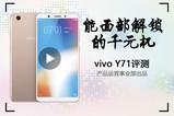热点科技:能面部解锁的千元机 vivo Y71