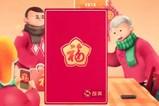 科技早报:五福临门 集齐BAT新春红包