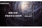 三星Galaxy A8S新品