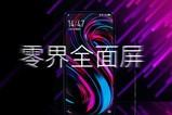 vivo NEX双屏版发布会回顾