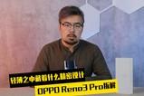 轻薄之中藏着什么秘密?OPPO Reno3 Pro全网首拆