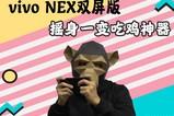 vivo NEX双屏版 摇身一变吃鸡神器
