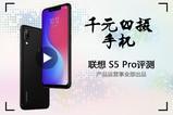 热点科技:千元四摄手机 联想 S5 Pro评测