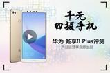 热点科技:千元四摄手机 华为畅享8 Plus
