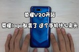 荣耀V20开箱:logo都变了 这手机什么来头?