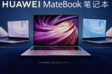 简约不简单 华为MateBook D系列新品来了