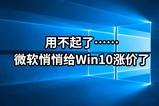 科技早报:值么?微软悄悄给Win10涨价了