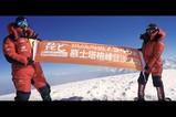 得道昆仑 鑫谷登山队征服慕士塔格峰