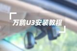 万鸥U3行车记录仪安装教程