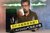 楠哥开箱:AirSoda气泡机体验