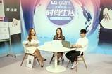 LG gram成就我的时尚生活-京东直播