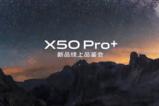 vivo X50 Pro+ 新品线上品鉴会