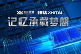 记忆承载梦想:长江存储·致钛新品品鉴会