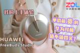 「FreeBuds Studio」