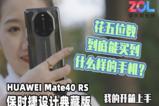 Mate40 RS 保时捷设计典藏版