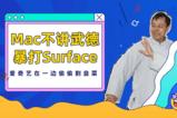 爱奇艺专盯安卓割韭菜 Mac暴打Surface