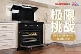 极限挑战:帅丰S65蒸烤一体集成灶评测