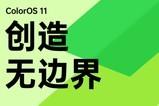 ColorOS 11上手初体验