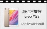 热点科技:廉价不廉质 vivo Y55手机快评
