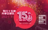 Chinajoy十五周年官方纪念视频