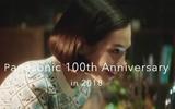 「KOTO·ZUKURI」松下百年创业纪念