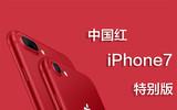 中国红 iPhone7/7p特别版手机快评