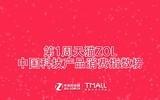 2018第1周天猫ZOL科技产品消费指数榜