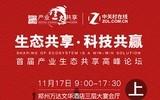 首届产业生态共享高峰论坛(上半场)
