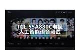 TCL 55A880C电视人工智能语音测试