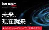 InfoComm China 2017展会即将开幕