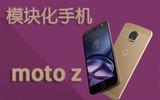 模块化手机 MOTO Z手机快评