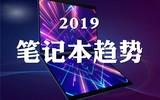 科技早报:不只10nm!展望2019下半年笔记本趋势