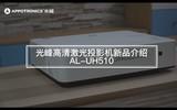 光峰高清激光投影机新品介绍AL-UH510