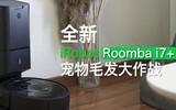 全新iRobot Roomba i7+宠物毛发大作战