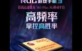 ROG游戏手机3,搭载骁龙865 PLUS