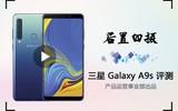 热点科技:后置四摄 三星Galaxy A9s评测