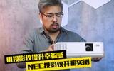 用投影仪提升幸福感 NEC投影仪开箱