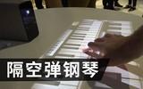 科技早报:索尼这块投影仪牛了 能隔弹钢琴