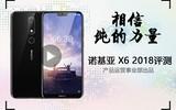 热点科技:相信纯的力量 诺基亚 X6 2018