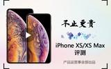 热点科技:不止更贵 iPhone XS/XS Max评测
