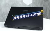 实时光线追踪+DLSS2.0 神舟战神G8-CU7NK评测视频