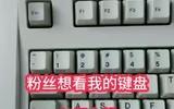 BM机械键盘 粉丝想看的,必须安排#电脑 #键盘 #电脑知识