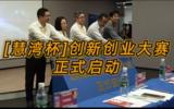15秒看完「慧湾杯」创新创业大赛发布会