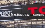 TCL智显亮相UDE&ilife2020