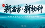 EBC英宝纯空气环境机新物种发布会