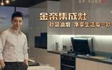 金帝集成灶代言人黄晓明广告
