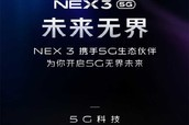 vivo NEX 3 5G智慧旗舰发布会