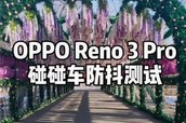 OPPO Reno 3 Pro碰碰车防抖测试