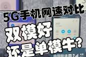 双模手机5G网速对比单模手机